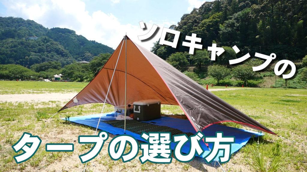 ソロキャンプのタープ
