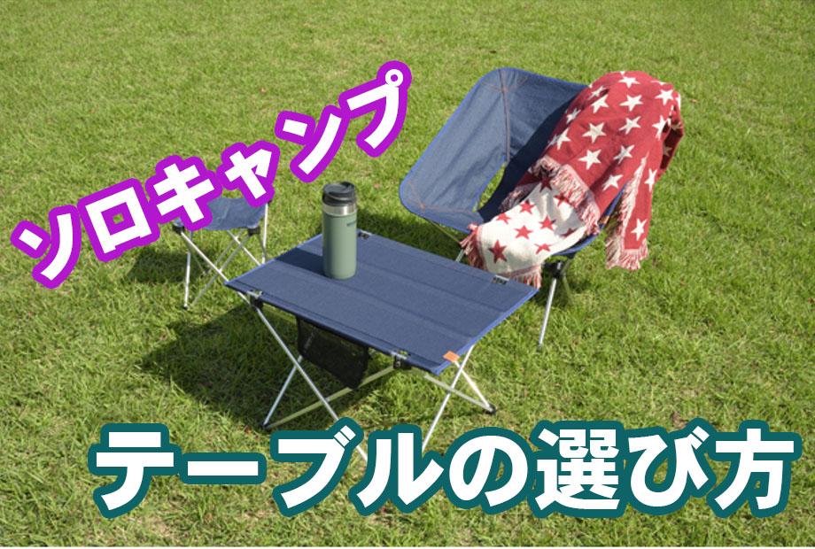 ソロキャンプのテーブル選び