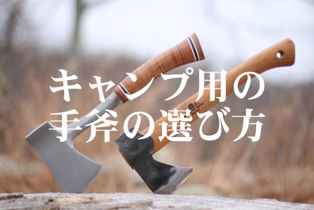 キャンプ用の手斧の選び方