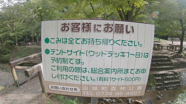 山城町森林公園の看板
