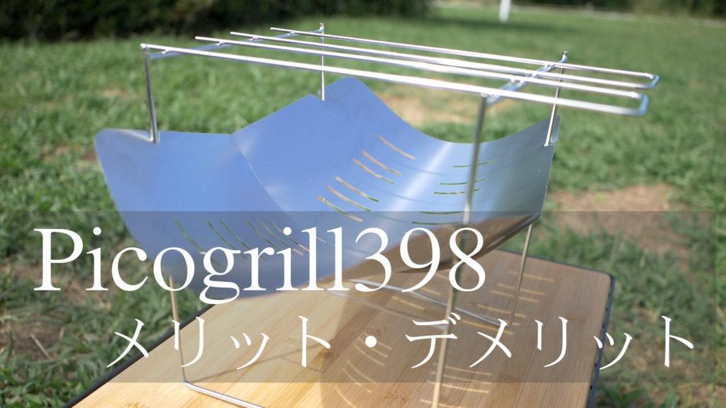 ピコグリル398