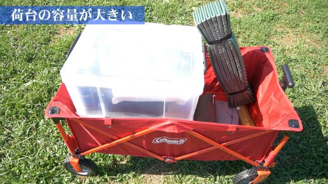 アウトドアワゴンは荷台の容量が大きい