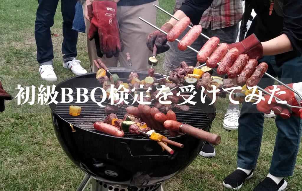 初級BBQ検定