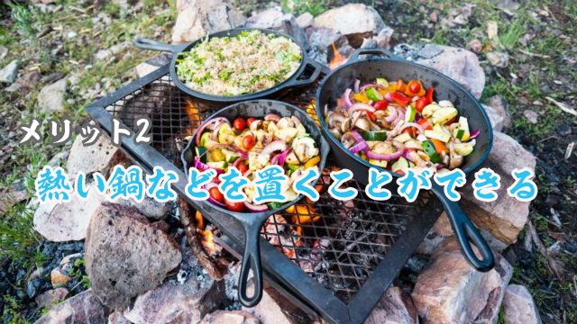 熱い鍋などを置くことができる