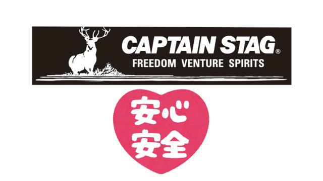 キャプテンスタッグは日本製だから安心