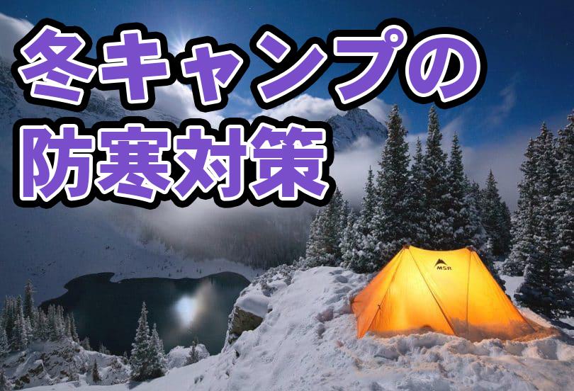 冬キャンプの防寒対策