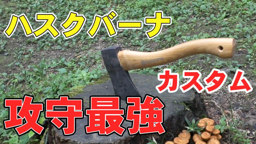 ハスクバーナの手斧をカスタム