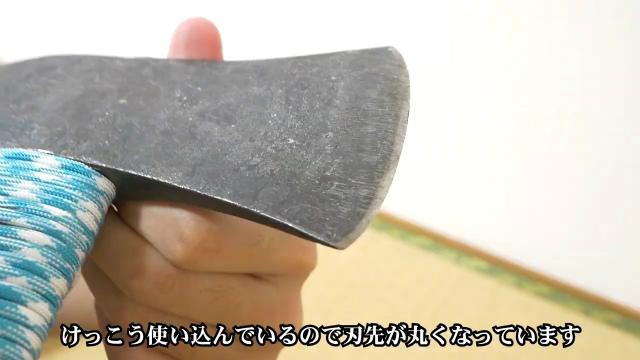 斧の刃が丸くなっている