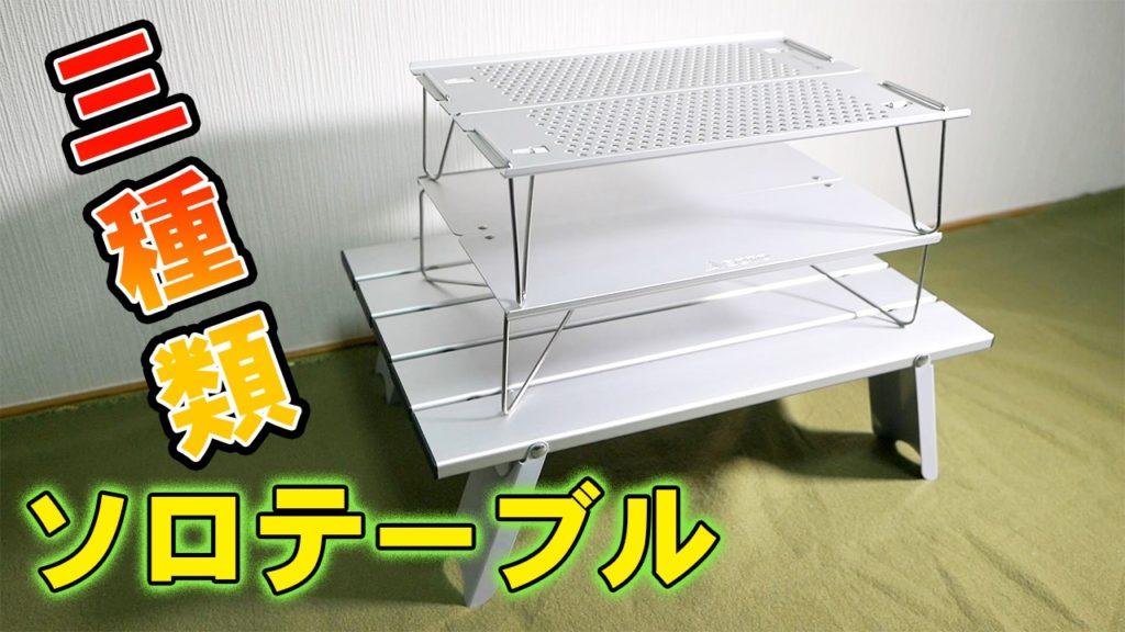 3種類のソロテーブル