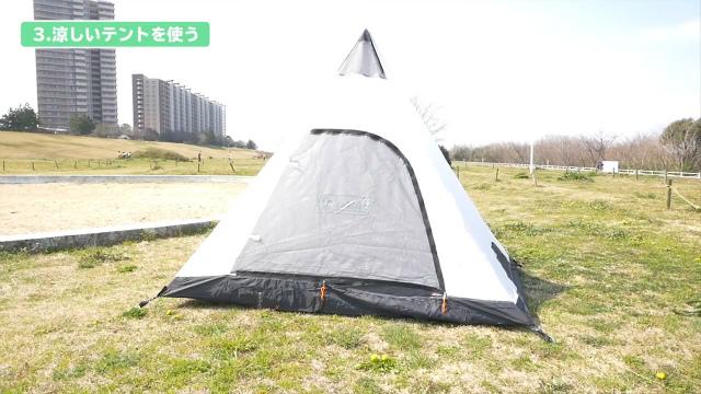涼しいテントを使う