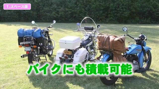 バイクの積載可能