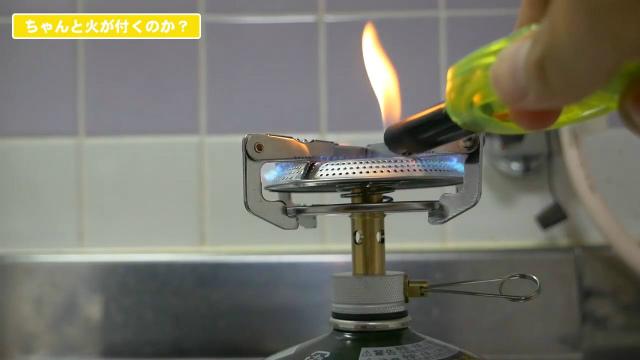 ライターで点火