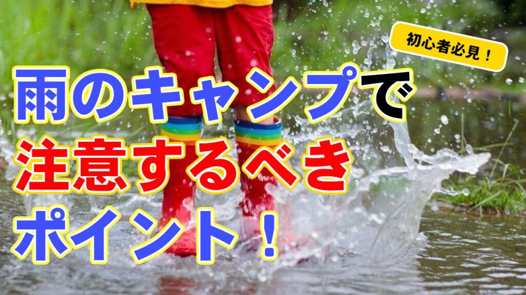 雨キャンプの注意点