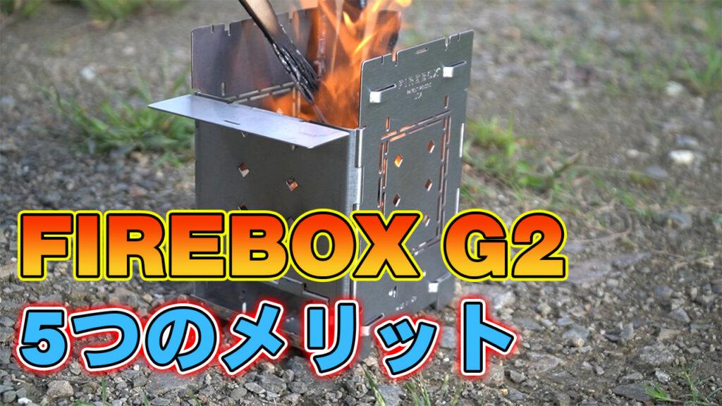 FIREBOX G2