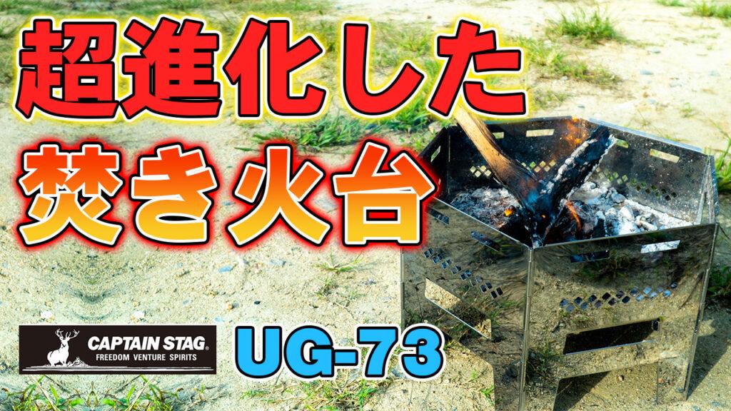 UG-73