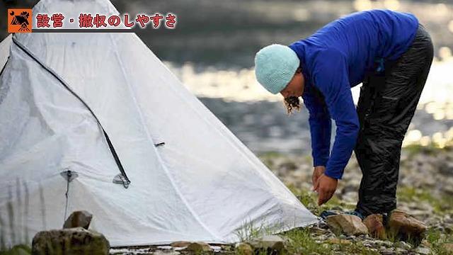 テントの設営・撤収のしやすさ