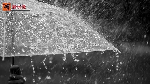 テントの耐水性能