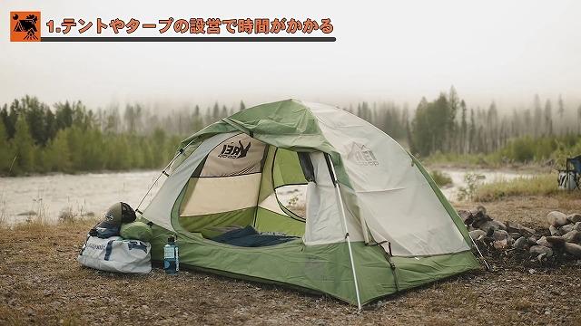 テントやタープの設営で時間がかかる