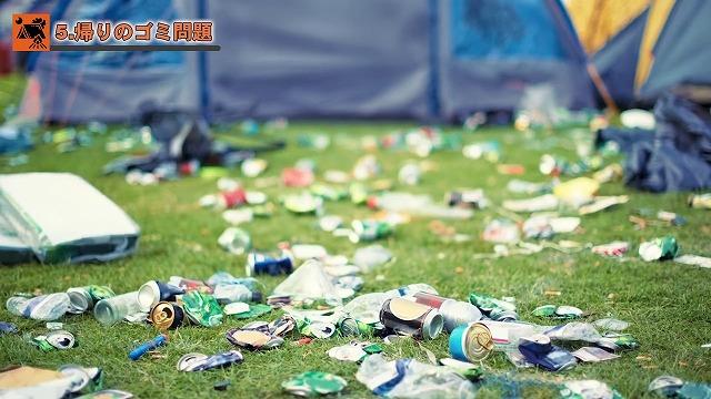 ゴミは必ず処理をする