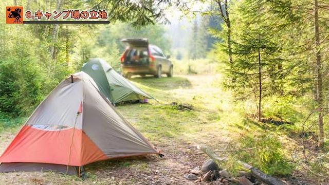 キャンプ場の立地を確認する