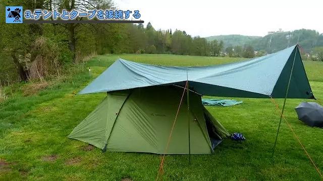 テントとタープを接続する