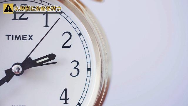 時間に余裕を持つ