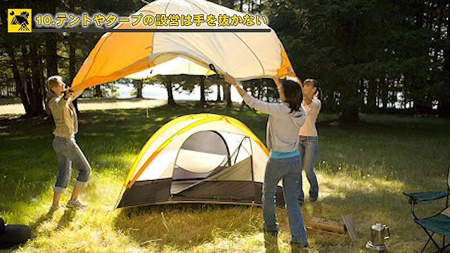 テントやタープの設営に手を抜かない