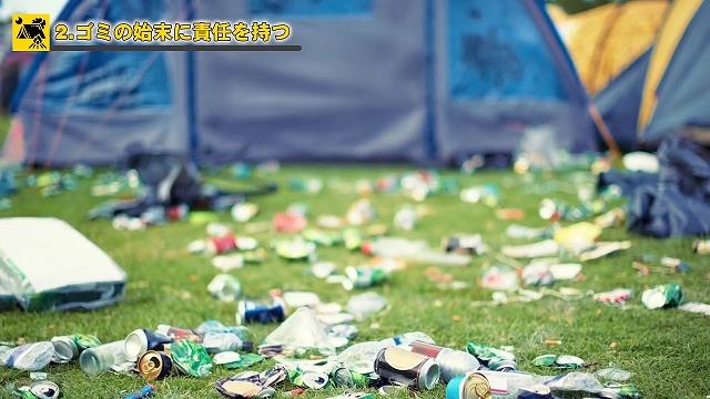 ゴミの始末に責任を持つ