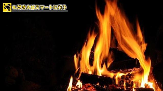 焚き火はスマートに行う