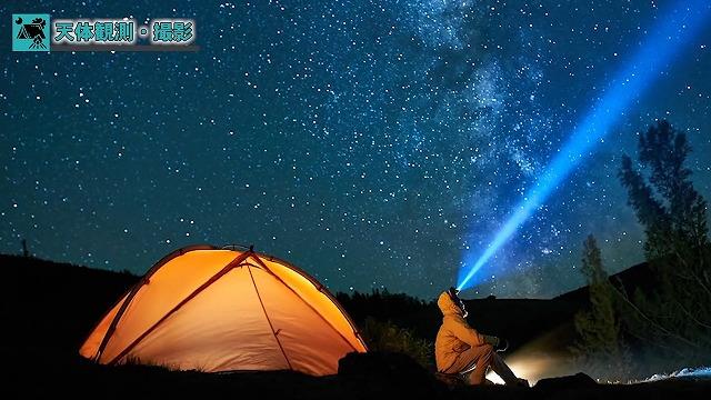 天体観測・撮影