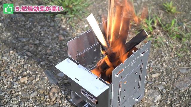 燃焼効率が高い