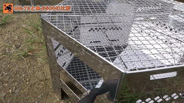 UG-73の方だと薪を入れるための穴が開いている
