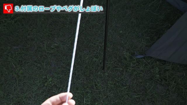 ロープはすごく細い