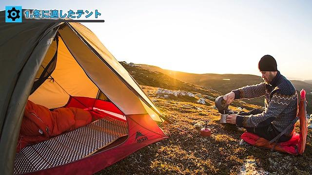 冬に適したテント