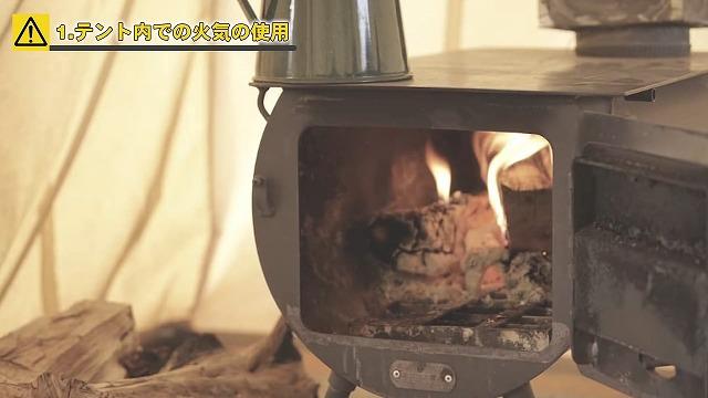 テント内の火気の使用