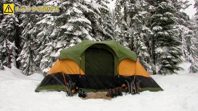 テントの底冷え