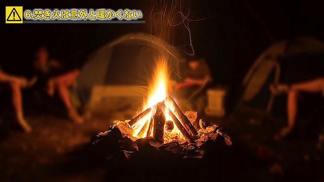 焚き火は意外と暖かくない