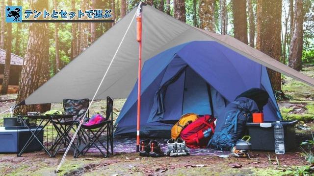テントとセットで選ぶ