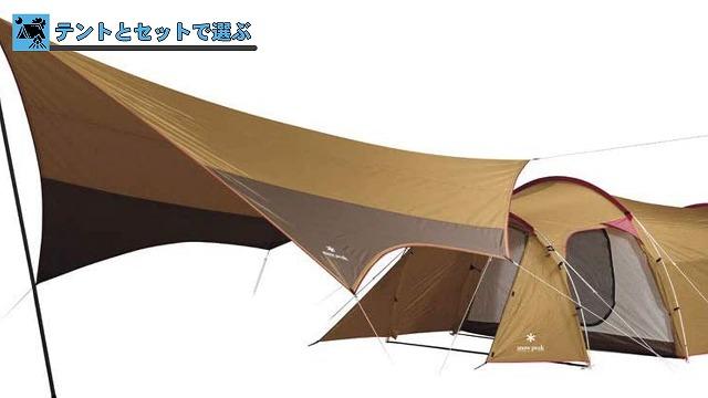 同じメーカーのテントとタープを選ぶ