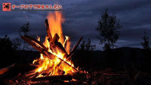 テントの下で焚き火をしたい