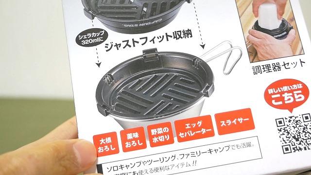 シェラカップ調理器の箱