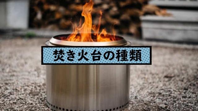焚き火台の種類
