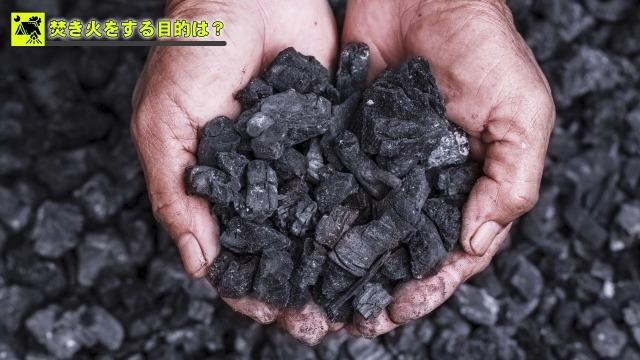 炭も使えるかどうか